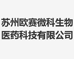 苏州欧赛微科生物医药科技有限公司